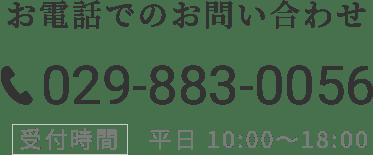 お電話でのお問い合わせ 029-835-3003 営業時間 平日7:30~19:30/土曜7:30~18:30
